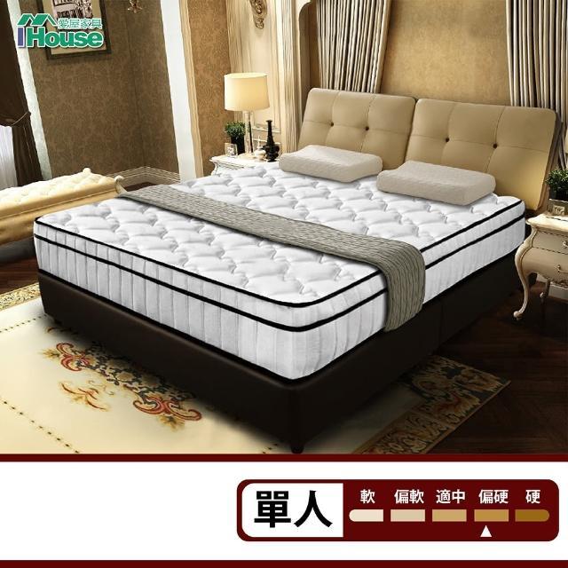 【IHouse】艾蜜拉 天然乳膠透氣蜂巢三線獨立筒床墊(單人3x6.2尺)
