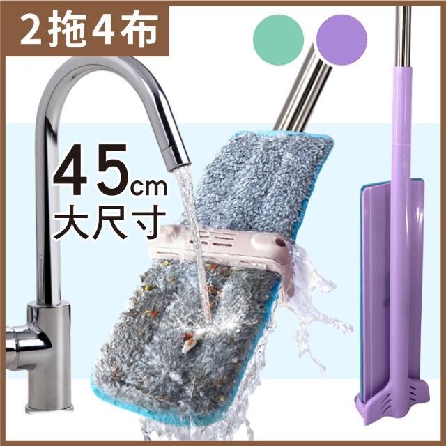 【新錸家居】2組巨無霸45cm超大免沾手平板拖把(加大升級版-共2拖4布)