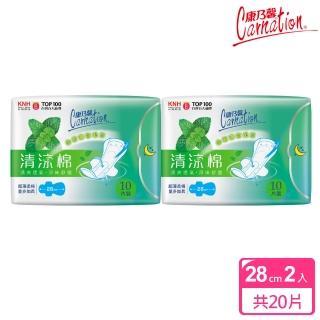 【康乃馨】清涼棉衛生棉量多加長10片2入裝(10片/包;2包/組)