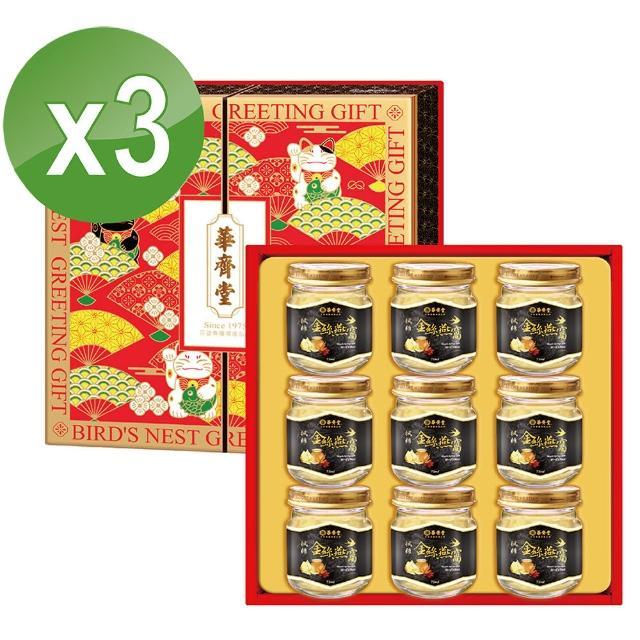 【華齊堂】楓糖金絲燕窩禮盒3盒