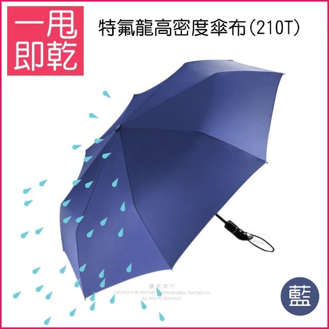 【生活良品】鐵氟龍超強不沾水自動摺疊傘-藏青藍色(一甩即乾! 強力拒水 瞬間秒乾傘!)