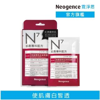 【Neogence 霓淨思】N7泡澡享時光淡斑面膜4片/盒