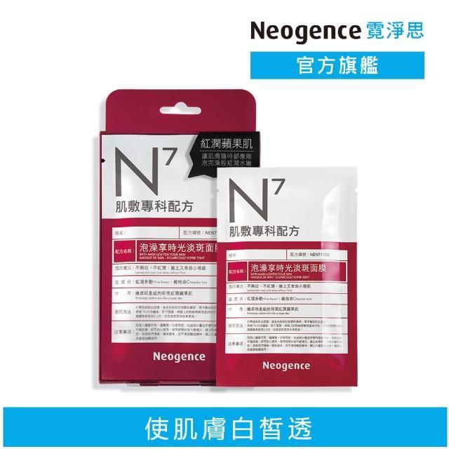 【Neogence 霓淨思】泡澡享時光淡斑面膜4片/盒(◆)