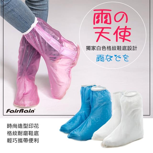 【飛銳fairrain】雨鞋套雨的天使時尚防雨鞋套(鞋套)