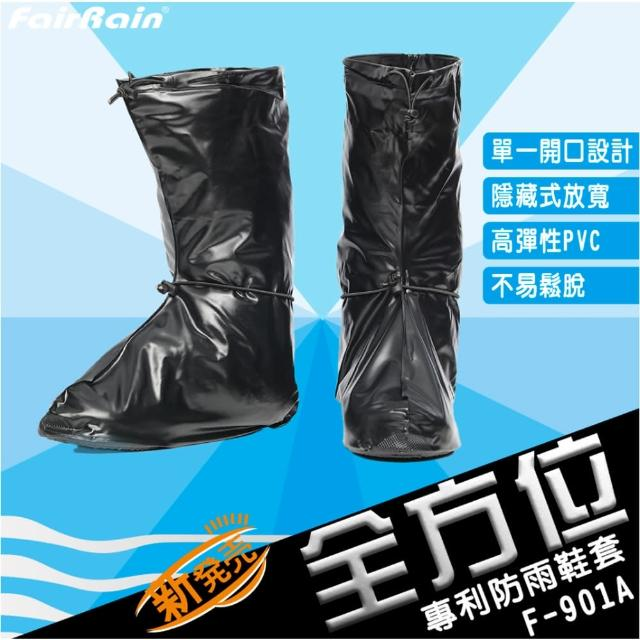 【飛銳fairrain】全方位專利防雨鞋套(雨鞋套)