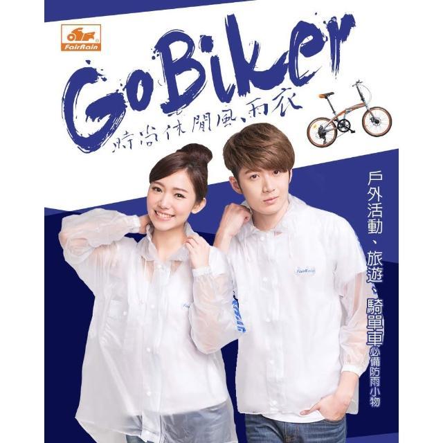 【飛銳fairrain】GOBIKER時尚休閒風雨衣(雨衣)