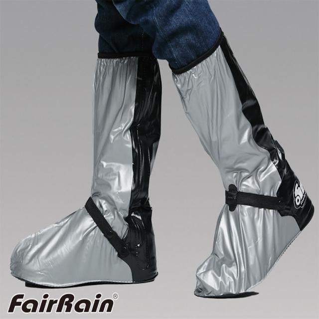 【飛銳fairrain】時尚風 炫銀 高質感防雨鞋套(雨鞋套)