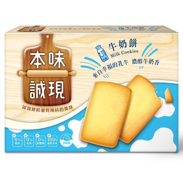 【本味誠現】牛奶餅60g(6入)