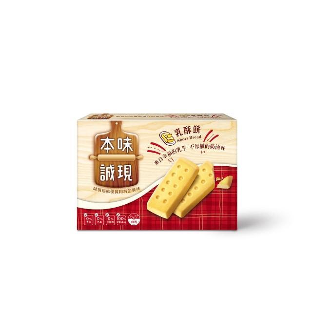 【本味誠現】乳酥餅68g(4入)