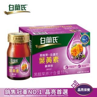【白蘭氏】黑醋栗+金盞花葉黃素精華飲(60ml/6入)