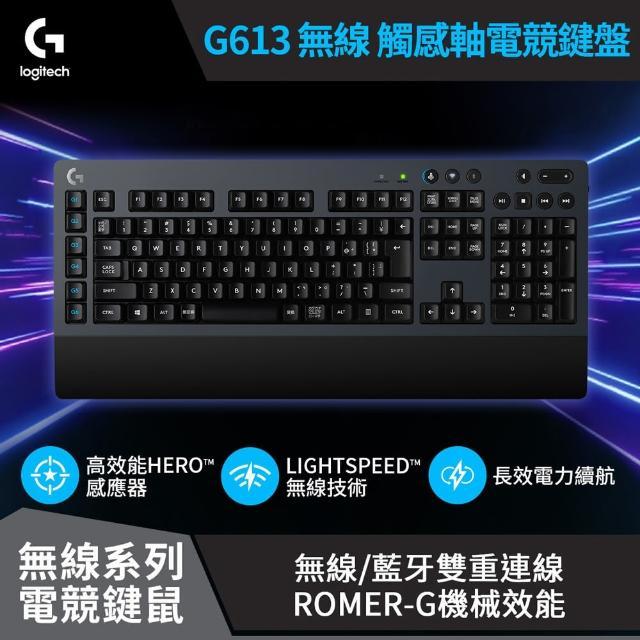 【Logitech 羅技】G613 無線機械式遊戲鍵盤