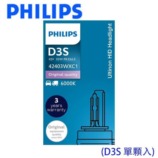【Philips 飛利浦】PHILIPS飛利浦 6000K HID 氙氣車燈D3S 單顆裝 公司貨