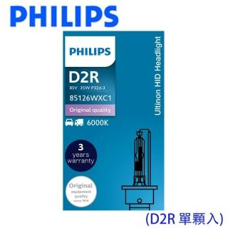 【Philips 飛利浦】PHILIPS飛利浦 6000K HID 氙氣車燈D2S/D2R  單顆裝 公司貨