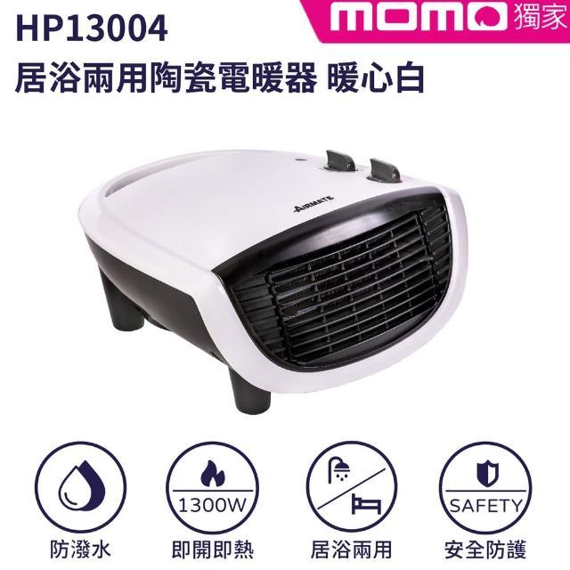 【MOMO獨家-AIRMATE 艾美特】居浴兩用陶瓷電暖器暖白HP13004