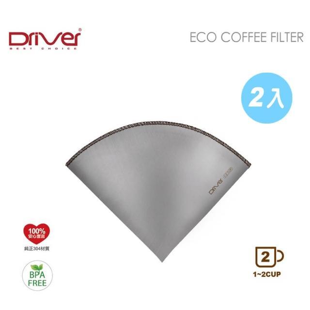 【Driver】不鏽鋼環保濾紙-2入組(1-2cup 錐形)