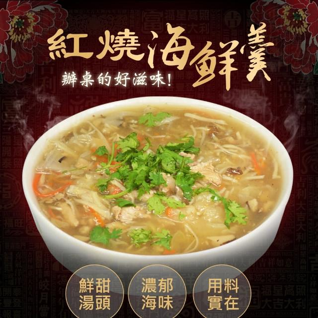 【大食怪】辦桌手路菜古早味紅燒魚翅羹3包組(加贈鮮甜蟹管肉)