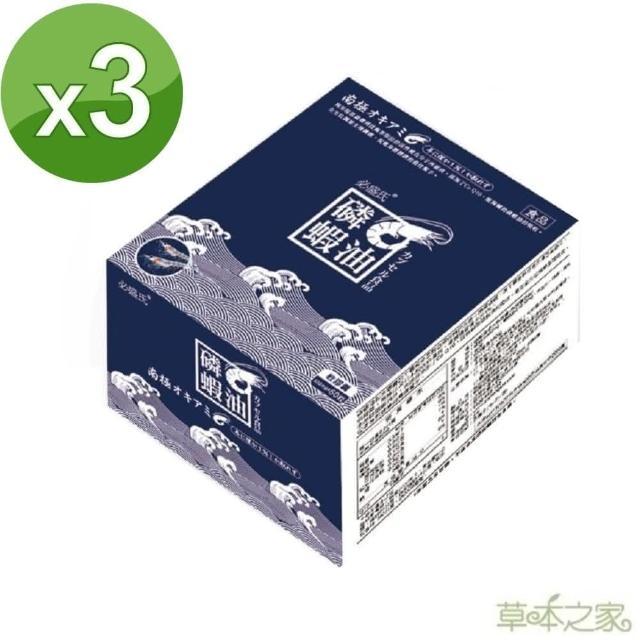 【草本之家】南極磷蝦油60粒X3入(蝦紅素.EPA.DHA)