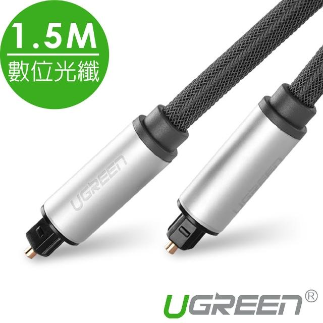 【綠聯】1.5M S/PDIF數位光纖線