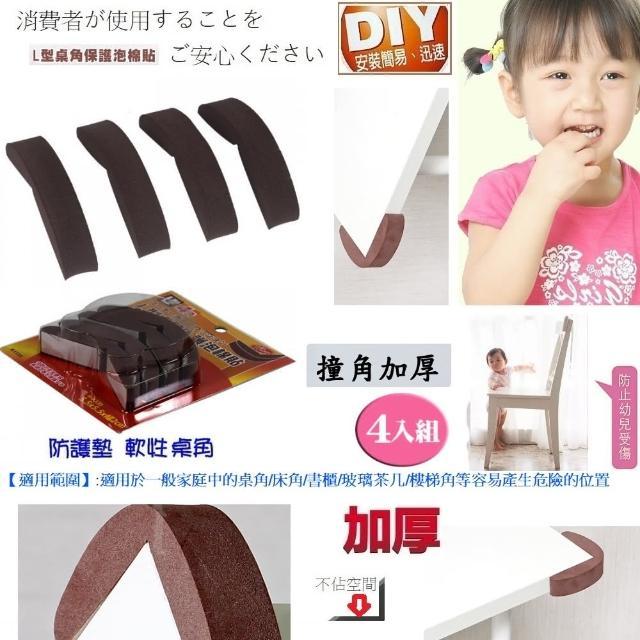 【Ainmax 艾買氏】L型桌角保護泡棉貼(L造型可服貼桌角4入)