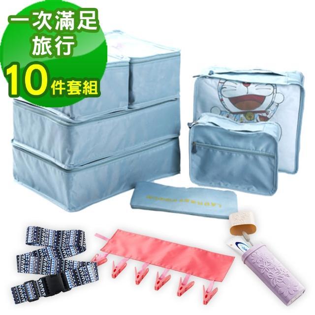 【JIDA】一次滿足旅行10件套組(7件組+束帶+牙刷盒+曬衣夾)