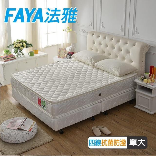 【FAYA法雅】正四線3M防潑水抗菌護邊蜂巢式獨立筒床墊(單人3.5尺-抗菌護腰床)/