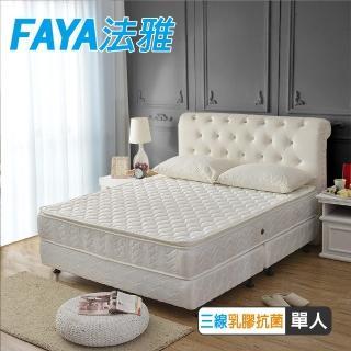 【FAYA法雅】正三線乳膠3M防潑水抗菌護邊蜂巢式獨立筒床墊(單人3.5尺-抗菌乳膠護腰床)