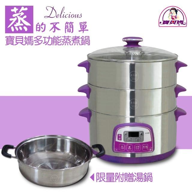 【寶貝媽】多功能蒸煮鍋/電火鍋/滴雞精(TOP-32E)
