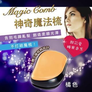 【PG CITY】魔法梳 魔髮梳 頭髮不糾結(Magic Comb 橘色)