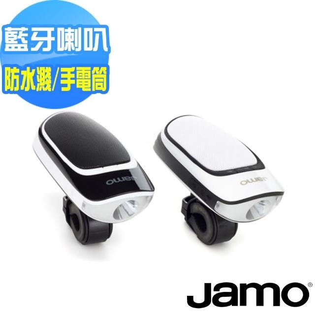 【JAMO】自行車LED藍芽喇叭 DS1
