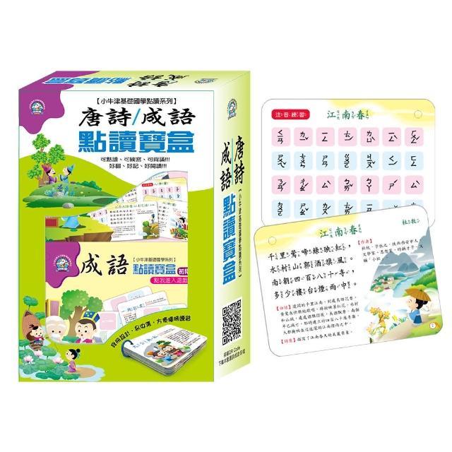 【小牛津】唐詩/成語點讀寶盒(192張圖卡不含筆)