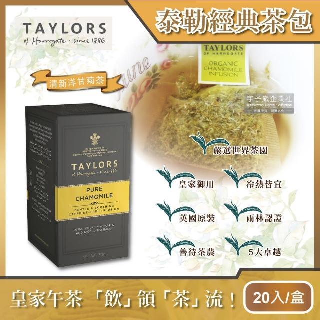 【英國泰勒茶Taylors】有機洋甘菊茶 20包/盒(花草茶/草本茶/美思茶/司迪生/芙賀茶/蒂瑪茶/恬康樂/唐寧茶)