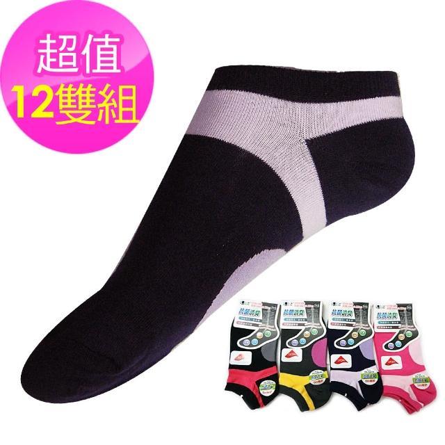 【本之丰】抗菌消臭200细针提花船袜/隐形袜-12双(MIT 黑色、灰色、深紫色、桃红色)