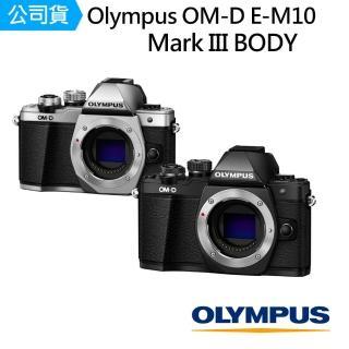 【OLYMPUS】E-M10-MARK III BODY(公司貨)