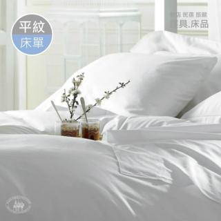 【R.Q.POLO】『旅行趣』五星級大飯店民宿 白色平紋 《單品》平單式床單(280X280cm)