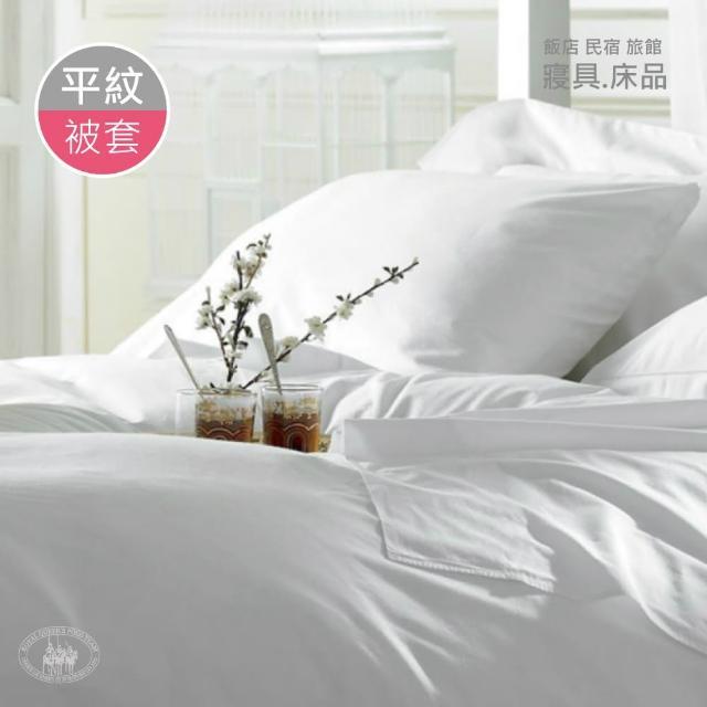 【R.Q.POLO】『旅行趣』五星級大飯店民宿 白色平紋 《單品》薄被套(特大8X7尺)