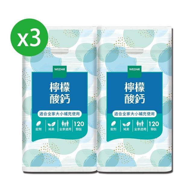 【Wedar薇達】檸檬酸鈣x3組(2瓶/組)