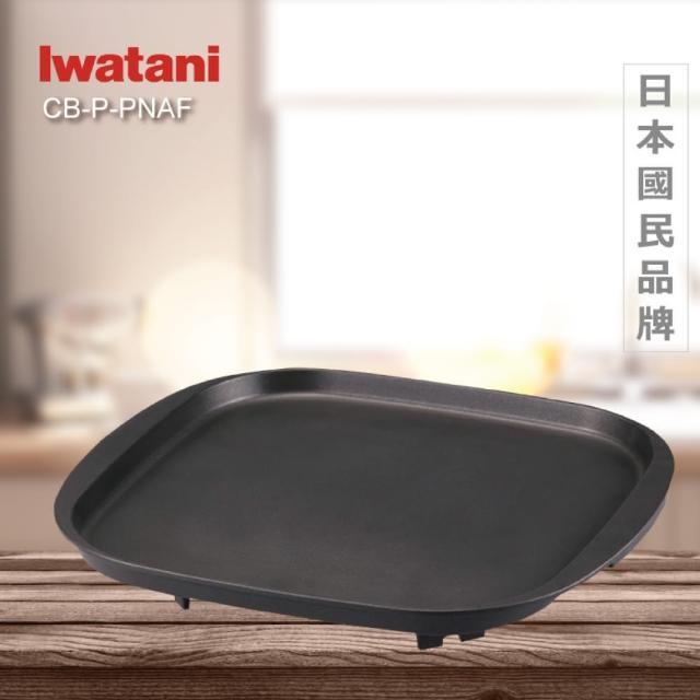 【Iwatani 岩谷】岩谷鐵板燒烤盤(卡式爐專用 鐵板燒烤 岩谷Iwatani CB-P-PNAF)