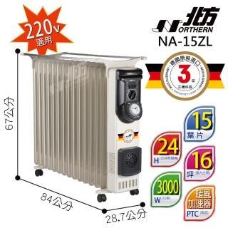 【北方】北方葉片式恆溫電暖爐-(NA-15ZL)