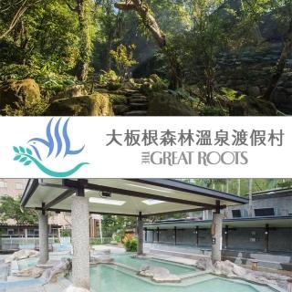 【三峽大板根】森之湯養生禮券10張(入園門票+露天溫泉SPA)