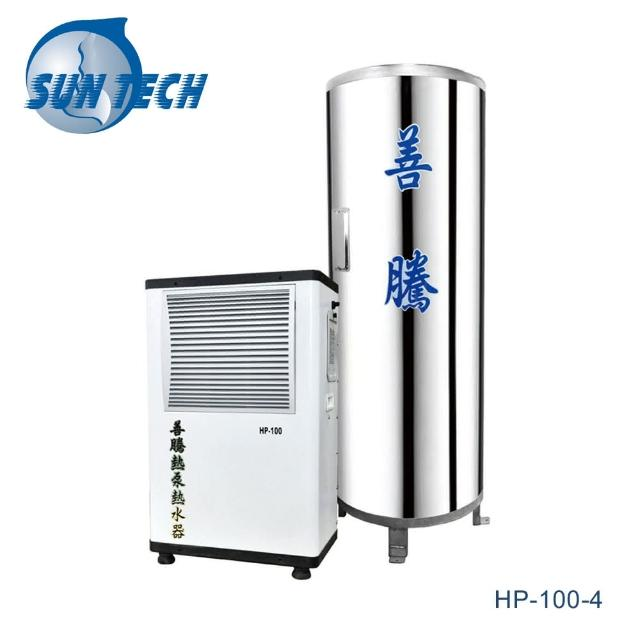 【SUN TECH 善騰】8人適用 400公升儲蓄桶強泵機系列熱泵熱水器組 HP-100-4(熱水器)