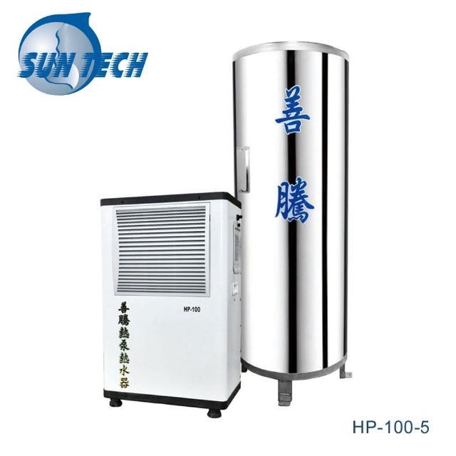 【SUN TECH 善騰】3-5人適用 500公升儲蓄桶強泵機系列熱泵熱水器組 HP-100-5(熱水器)