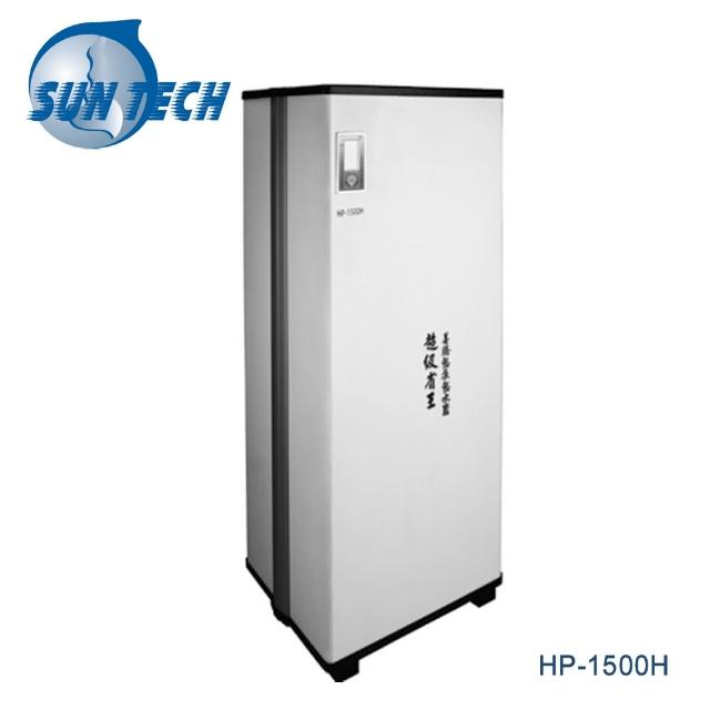 【SUN TECH 善騰】6-12人適用 舒適家庭專用機 MIT節能熱泵熱水器 HP-1500H(熱水器)