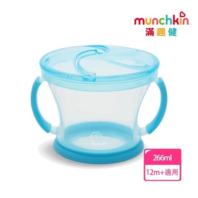 【美國munchkin滿趣健】防漏零食杯-藍