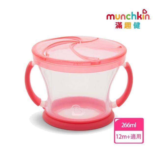 【美國munchkin滿趣健】防漏零食杯-粉