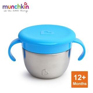 【munchkin】豪華不鏽鋼防漏零食杯-藍