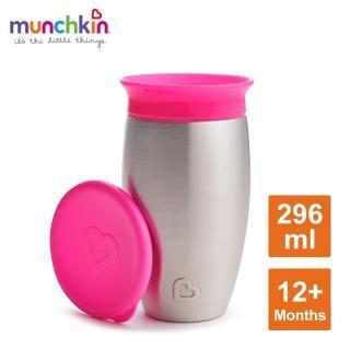 【munchkin】360度不鏽鋼防漏杯296ml-粉