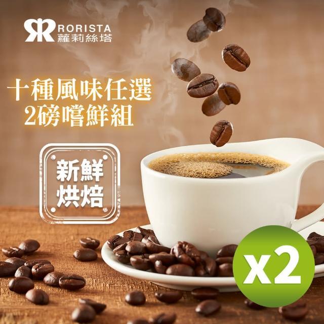 【RORISTA】任選2磅-嚴選咖啡豆(贈103濾紙-100張/盒)