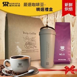 【RORISTA】嚴選咖啡豆-精選禮盒(1磅+小麥咖啡隨行杯500ml)