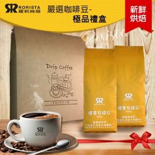 【RORISTA】嚴選咖啡豆-極品禮盒(十種風味任選2磅)