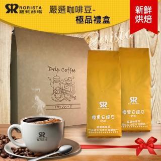 【RORISTA】極品咖啡豆春節禮盒(十種風味任選2磅)
